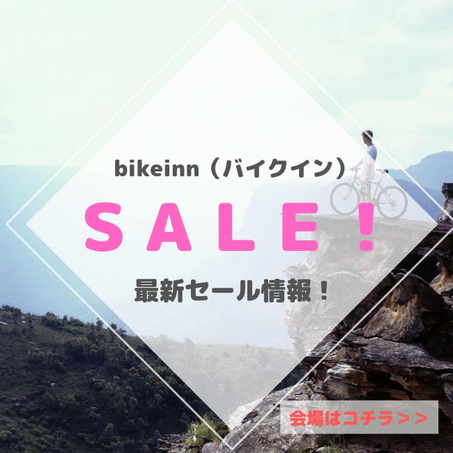 trekkinn_bikeinn_snowinn_diveinn_goaliinn_motardinn_sale_セール_春夏セール_秋冬セール