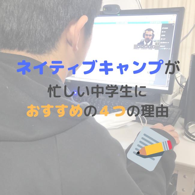 ネイティブキャンプ_中学生_英検_中学英語