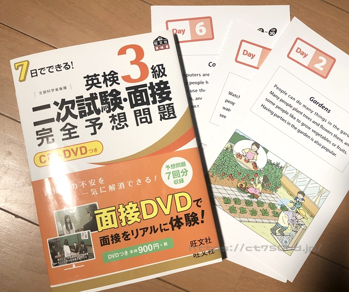 ネイティブキャンプ_英検二次試験