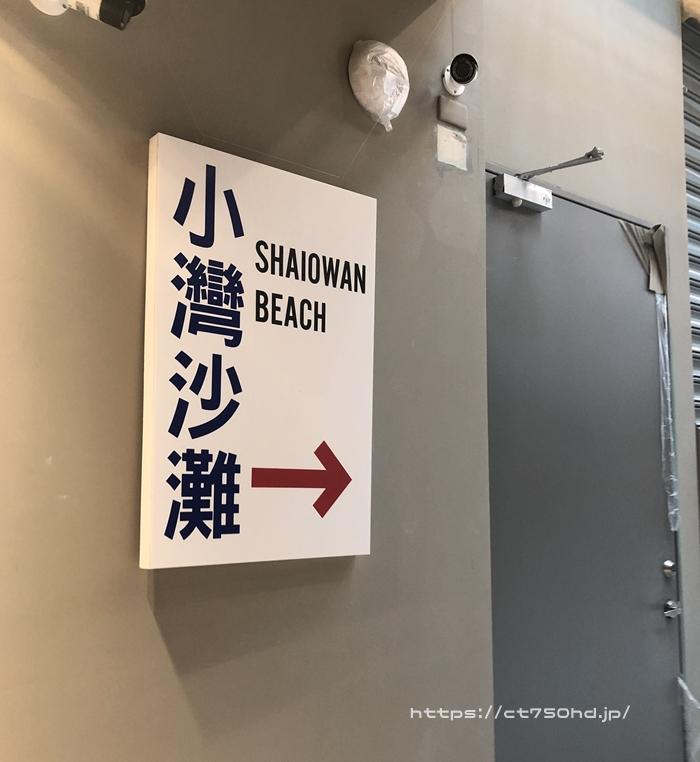 ハワードビーチリゾートケンティン_コンテイ_墾丁福華度假飯店4
