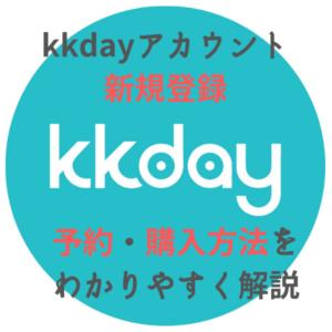 kkday_予約方法_使い方_問い合わせ_方法_電話30