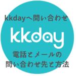 kkday問い合わせ方法と問い合わせ先