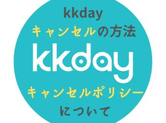 kkday_キャンセルの方法_キャンセルポリシー16