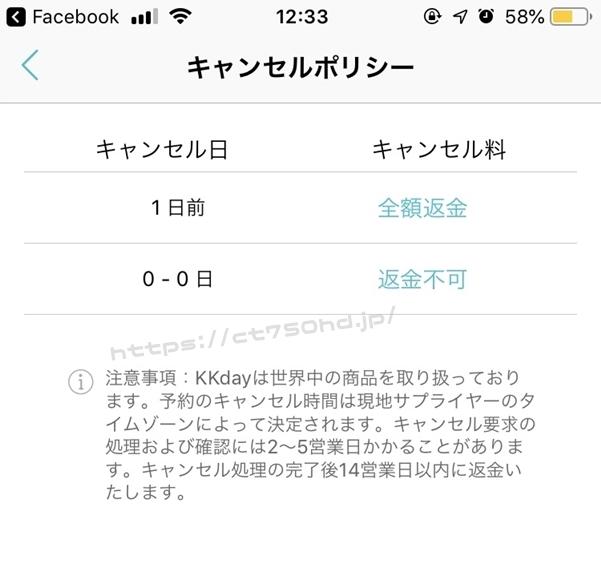 kkday_キャンセルの方法_キャンセルポリシー