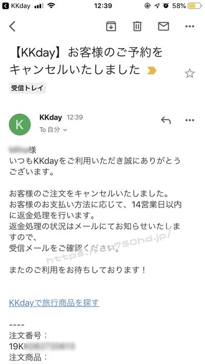 kkday_キャンセルの方法_キャンセルポリシー10
