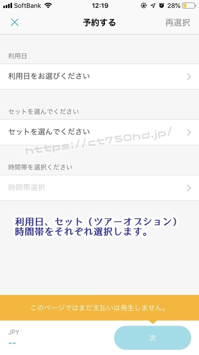 kkday_予約方法_使い方_問い合わせ_方法_電話
