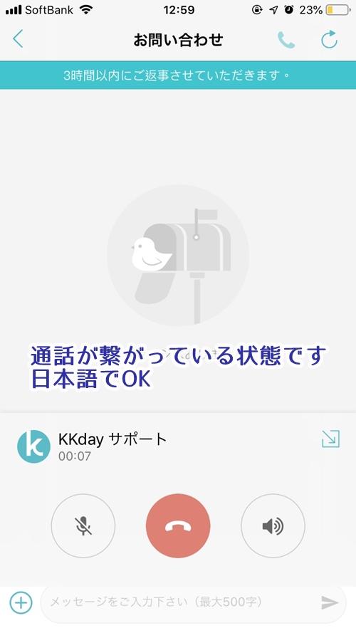 kkday_使い方_予約方法_お問合せ