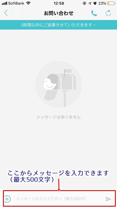 kkday_予約方法_使い方_問い合わせ_方法_電話25