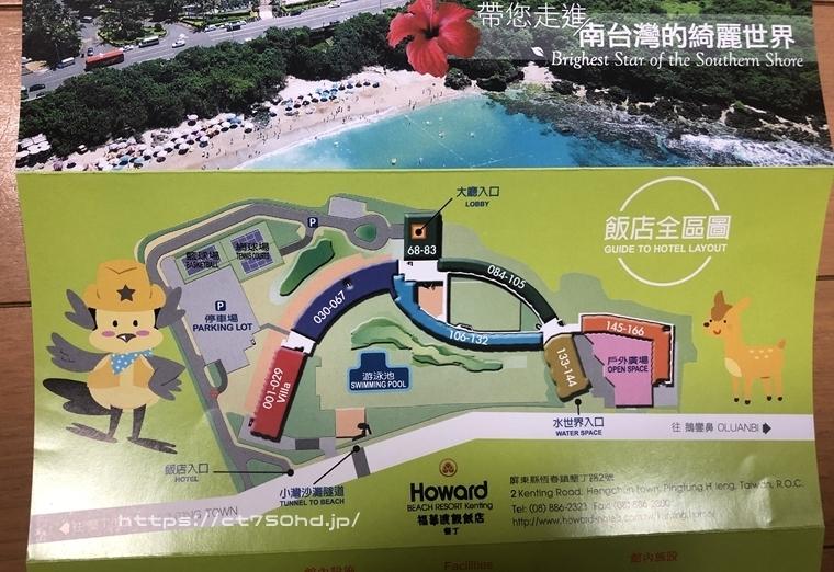 ハワードビーチリゾートケンティン_コンテイ_墾丁福華度假飯店3