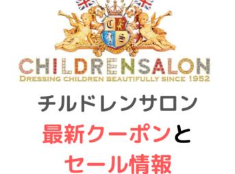 チルドレンサロン_クーポン_childrensalon_coupon