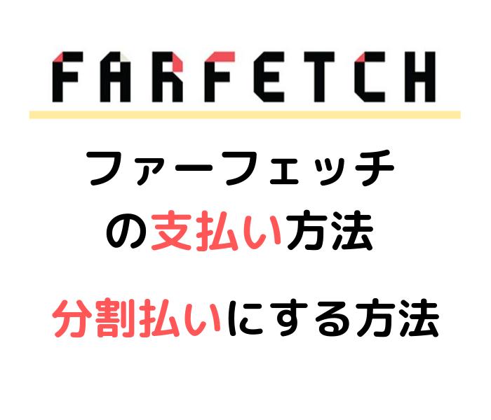 ファーフェッチ_farfetch_分割払い_クレジットカード