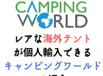 キャンピングワールドレアな海外テント(海外幕)が個人輸入できる