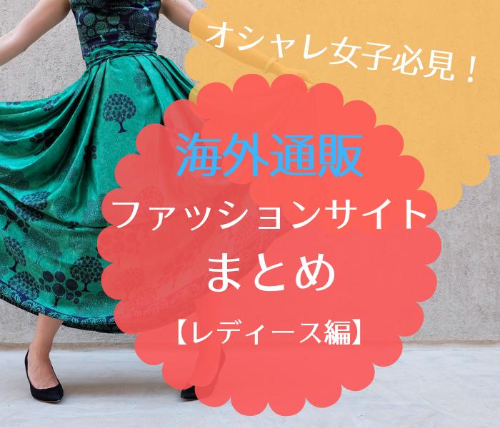 海外通販ファッションレディース_個人輸入_ブランド