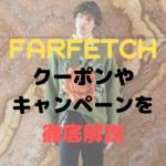 ファーフェッチ_farfetch_初回限定クーポン_クーポン_キャンペーン