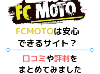 FCMOTOは安心 できるサイト?口コミや評判をまとめました