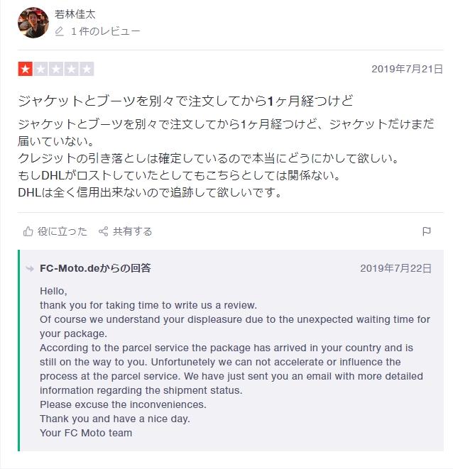FCモト_fcmoto_評価_口コミレビュー_本物_偽物