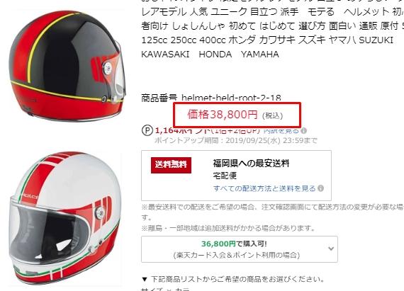 held_ヘルドヘルメット_バイク海外通販