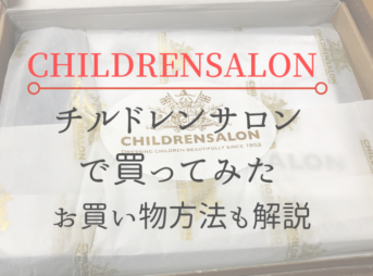 チルドレンサロン_childrensalon_買い方_買い物方法13