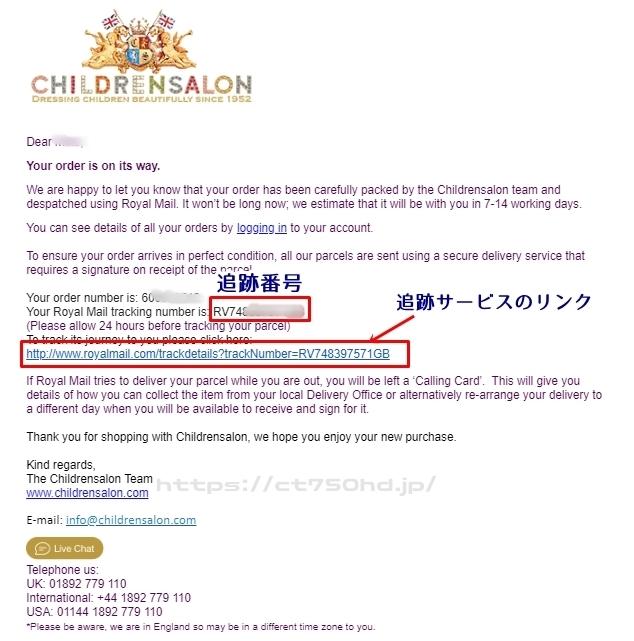 チルドレンサロン_childrensalon_買い方_買い物方法9