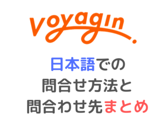 voyagin問い合わせ_問合せ方法_電話番号_問合せ先_日本語