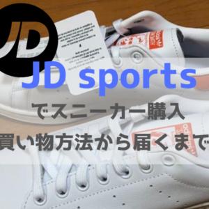 jdsports_スニーカー個人輸入_海外通販_買い物方法_使い方16
