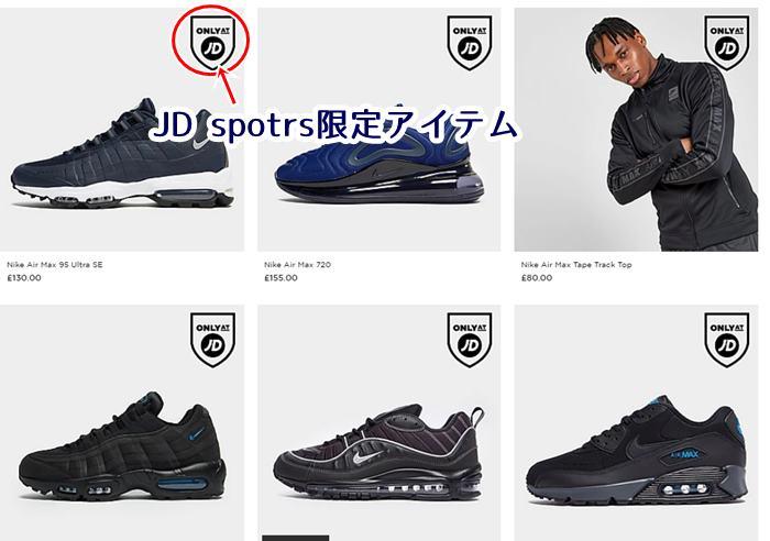 jdsports_スニーカー個人輸入_海外通販_買い物方法_使い方14