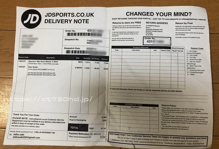 jdsports_スニーカー個人輸入_海外通販_買い物方法_使い方8
