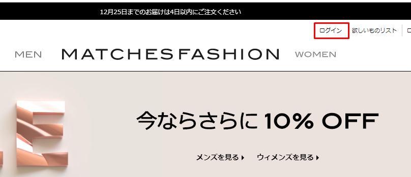マッチズファッション_matchesfashion_返品方法