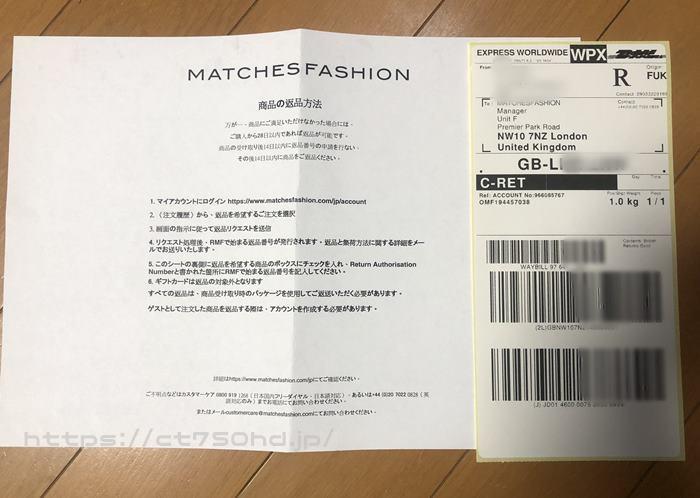 マッチズファッション_matchesfashon_買い方_購入方法_本物_偽物_個人輸入3