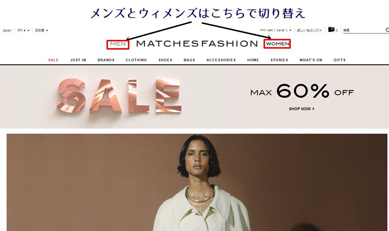 マッチズファッション_matchesfashon_買い方_購入方法_本物_偽物_個人輸入_使い方