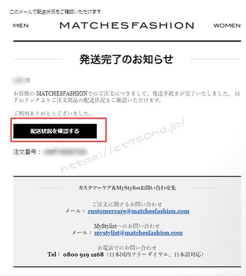 マッチズファッション_買ってみた_買い物方法と評判口コミ
