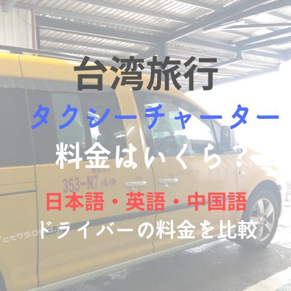 【台湾】タクシーチャーターの料金はいくら?日本語・英語・中国ドライバーの金額を比較