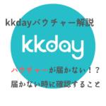 kkdayバウチャーのダウンロード_確認方法_バウチャーが届かない