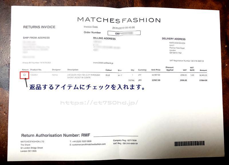マッチズファッション返品方法_matchesfashion_returnpolicy
