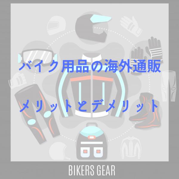 バイク用品の海外通販 メリットとデメリット