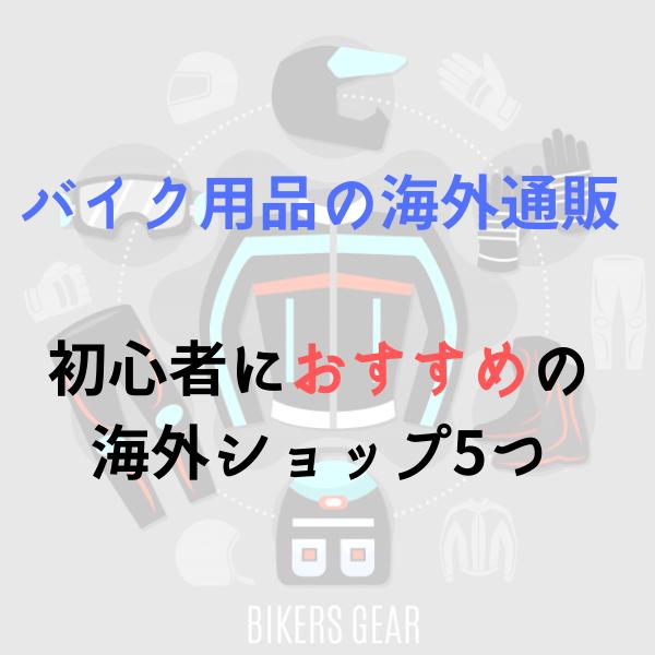 バイク用品の海外通販 初心者におすすめの 海外ショップ3つ (1)