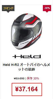 ヘルメット海外通販