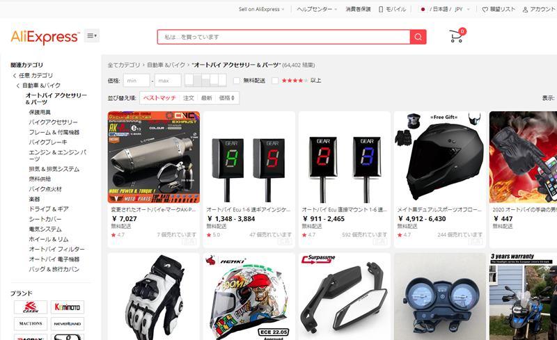 バイクパーツ海外通販