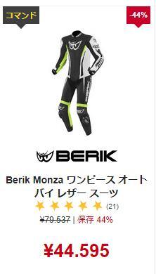 バイク用品の海外通販_fcmoto motoinn